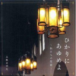 【CD】 ひかりにあゆめよ ~私たちの聖歌~