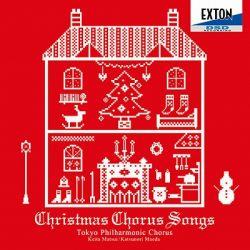 【CD】 クリスマス合唱名曲集/東京混声合唱団