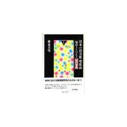 日本の賛美歌・聖歌曲旋律INDEX旋律事典VOL.1