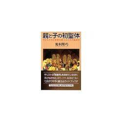 聖母文庫 親と子の初聖体 子どもたちに教理を教えるための副読本