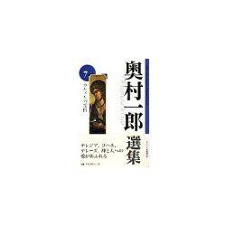 奥村一郎選集第7巻 カルメルの霊性