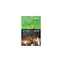 東京バプテスト教会のダイナミズム 日本唯一のメガ・インターナショナル・チャーチが成長し続ける理由