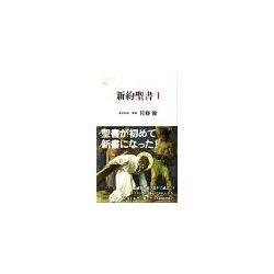 文春新書 新約聖書1 新共同訳