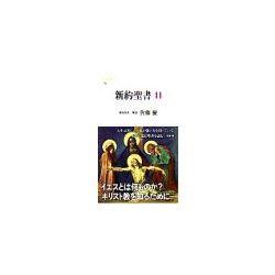 文春新書 新約聖書2 新共同訳