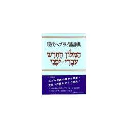 現代ヘブライ語辞典 改版