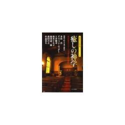 関西学院大学神学部ブックレット2 癒しの神学 第43回神学セミナー「心の病の理解と受容」