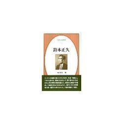 日本の説教15 鈴木正久