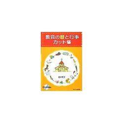 教会の暦と行事カット集CD-ROM付