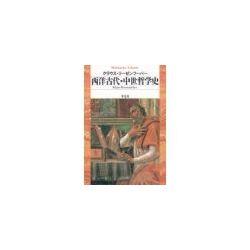 平凡社ライブラリー 西洋古代・中世哲学史