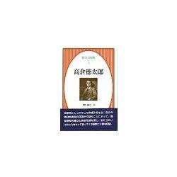 日本の説教08 高倉徳太郎