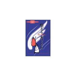 聖なる者となれ ケズィック・コンベンション説教集2000