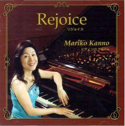 Rejoice(リジョイス) 菅野万利子 ピアノソロアルバム