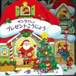 型抜絵本 サンタさんのプレゼントこうじょう