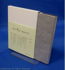 新共同訳大型新約聖書 詩編つき(折革装)NI366紺