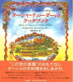 ターシャ・テューダーのクックブック コーギー・コテージの料理と思い出