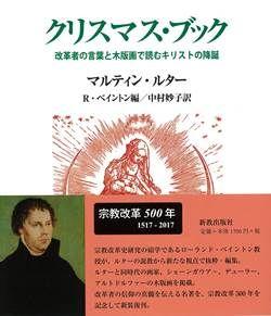 クリスマス・ブック 宗教改革500年記念 新装復刊