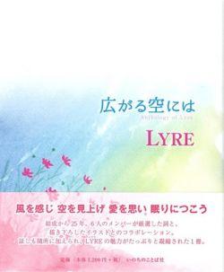 広がる空には Anthology of Lyre