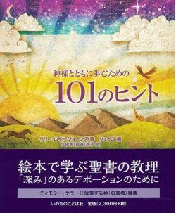 神さまとともに歩むための101のヒント
