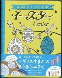 ぬりえ+クラフト イースター Easter