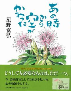 あの時から空がかわった  富弘美術館開館25周年記念詩画集