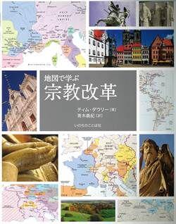 地図で学ぶ宗教改革