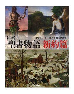 ふくろうの本 図説聖書物語新約篇 新装版