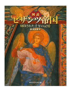 ふくろうの本 図説 ビザンツ帝国 刻印された千年の記憶