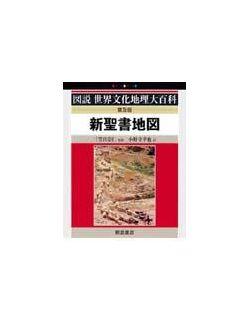 図説世界文化地理大百科 新聖書地図 普及版