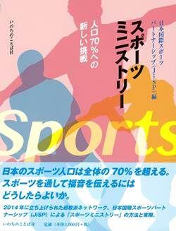 スポーツミニストリー ~人口70%への新しい挑戦~