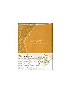 新共同訳中型聖書旧約聖書続編つき ジッパー・サムインデックスつき(橙)NI55DCZTI橙