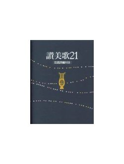 讃美歌21交読詩編付き/小型(クロス装)