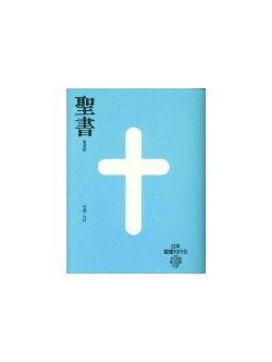 新改訳小型聖書 引照・注付/BI-30