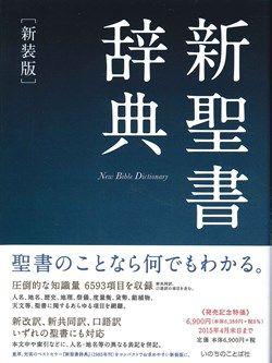イーショップ教文館:新聖書辞典