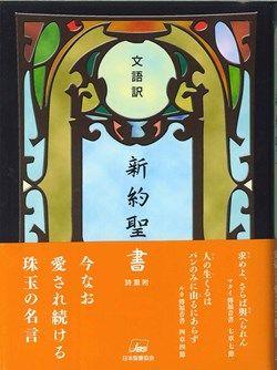 文語訳小型新約聖書 詩篇附(クロス装)JL343