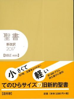 NB-40bg 聖書新改訳2017バイブルmini ベージュ