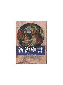 新約聖書A6判 原文校訂による口語訳(フランシスコ会訳聖書)