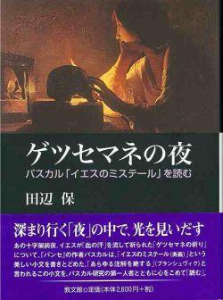 ゲツセマネの夜 パスカル「イエスのミステールを読む」
