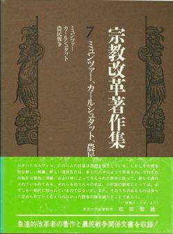 宗教改革著作集07 ミュンツァー・カールシュタット・農民戦争