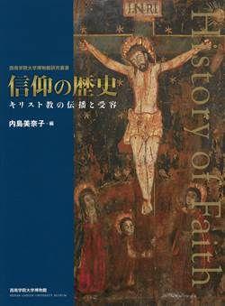 信仰の歴史: キリスト教の伝播と受容 (西南学院大学博物館研究叢書)