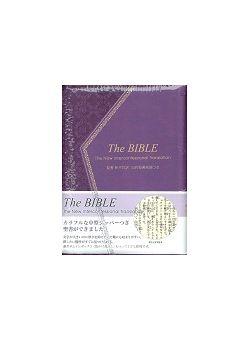 新共同訳中型聖書旧約聖書続編つき ジッパー・サムインデックスつき(紫)NI55DCZTI紫
