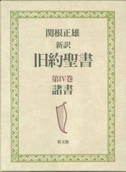 新訳 旧約聖書4 諸書(関根訳)