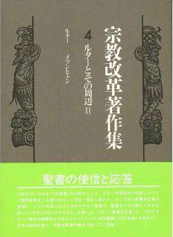 宗教改革著作集04 ルターとその周辺2