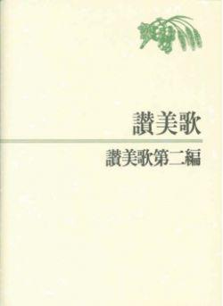 讃美歌・讃美歌第二編/小型合本(クロス装)