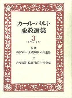 カール・バルト説教選集03巻 1913~14年