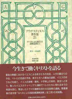 イーショップ教文館: アウグスティヌス著作集25 ヨハネによる福音書 ...