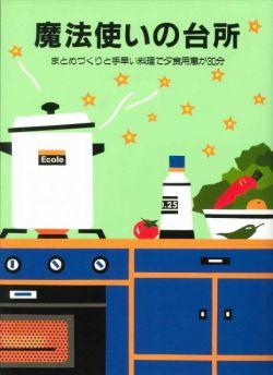 魔法使いの台所 まとめづくりと手早い料理で夕食用意が30分