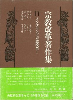 宗教改革著作集11 イングランド宗教改革1