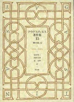 アウグスティヌス著作集15 神の国5 第19-22巻