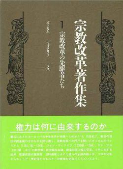 宗教改革著作集01 宗教改革の先駆者たち オッカム ウィクリフ