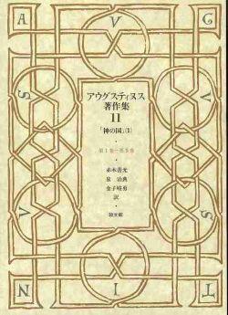アウグスティヌス著作集11 神の国1 第1-5巻
